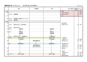PDF②-I邸-スケジュール_01