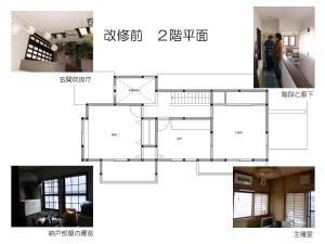 筑紫が丘の家(改修前2階)