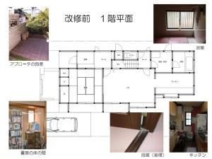 筑紫が丘の家(改修前1階)