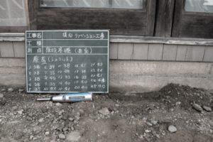 コンクリート強度測定(シュミットハンマー) 換算:平均38.77(25カ所) → 約34N/mm2 〈F=(13R-184)×0.098 /日本材料学会〉