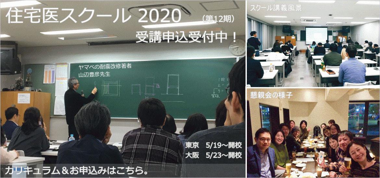 住宅医スクール2020 東京・大阪 カリキュラム